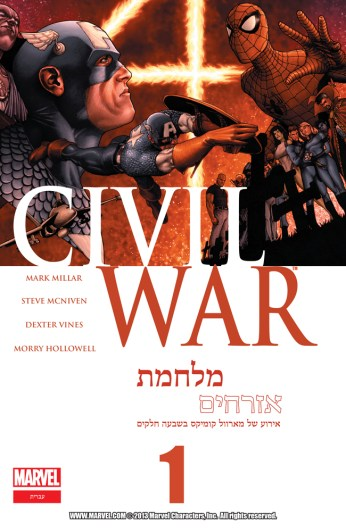 Civil War Hebrew
