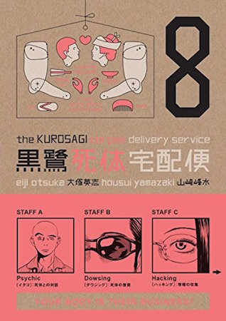 The Kurosagi Corpse Delivery Service Volume 8 cover