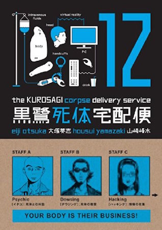 The Kurosagi Corpse Delivery Service Volume 12 cover
