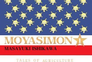 Moyasimon: Tales of Agriculture Volume 1 cover