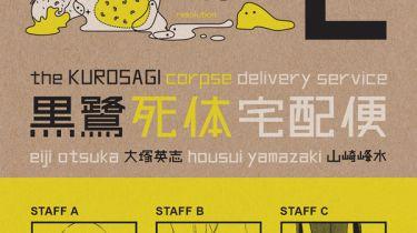Kurosagi Corpse Delivery Service Omnibus volume 2