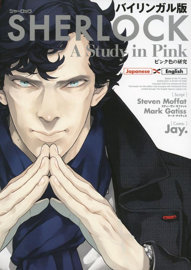 Sherlock manga ad