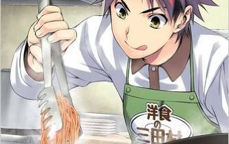 Food Wars: Shokugeki no Soma Volume 13