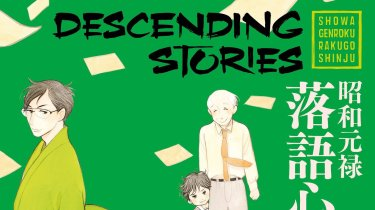 Descending Stories: Showa Genroku Rakugo Shinju Volume 8