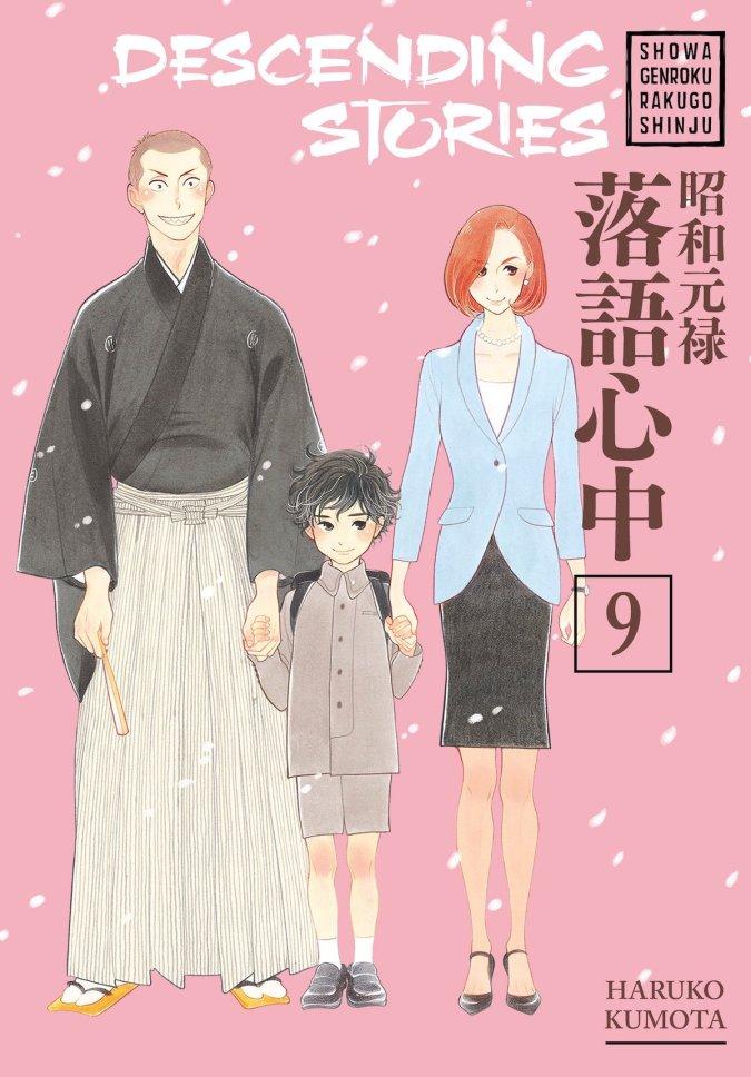 Descending Stories: Showa Genroku Rakugo Shinju Volume 9