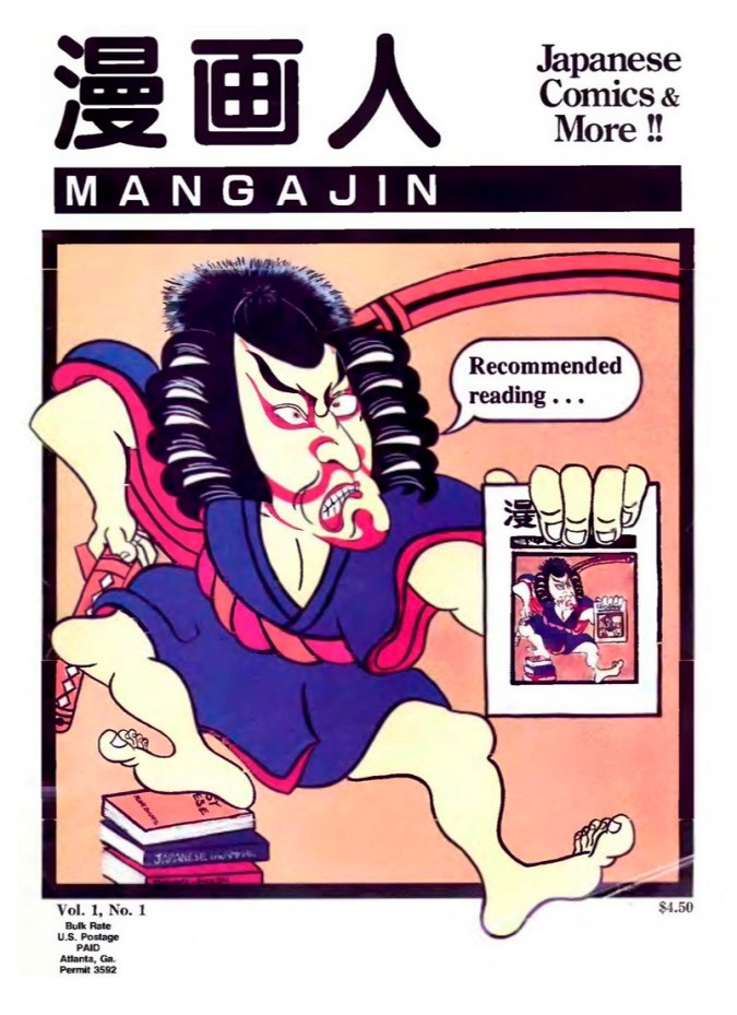 Mangajin issue 1