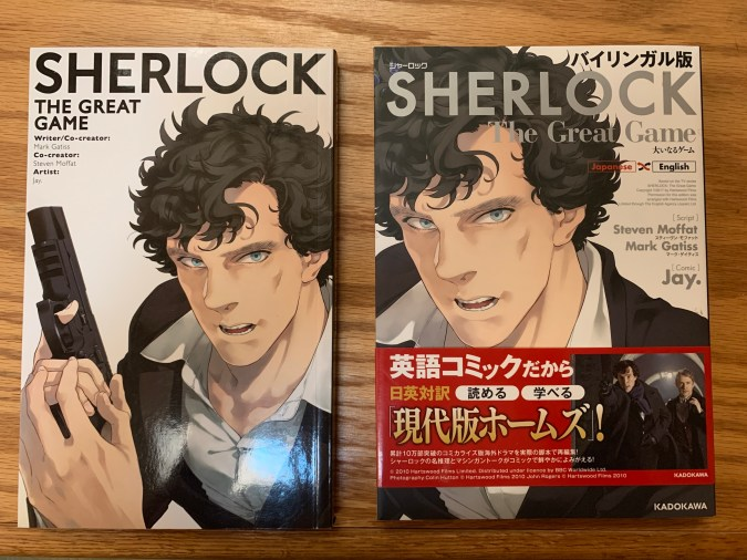 Sherlock: The Great Game manga in English and Japanese