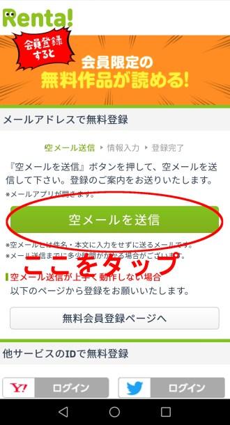Renta入会空メール送信