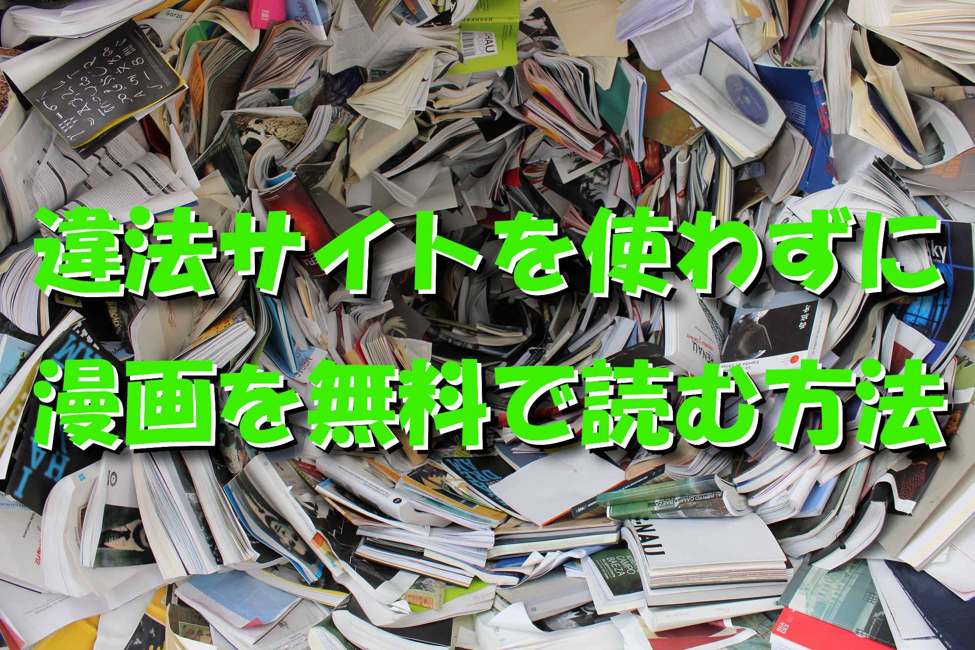 漫画全巻最新刊を無料で違法サイトを使わずに読む方法
