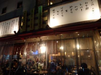 腹黒屋 横浜