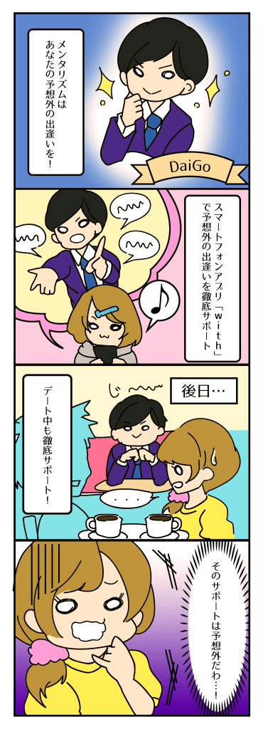 withの4コマ