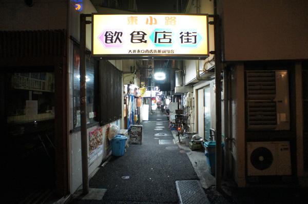 大井町横丁