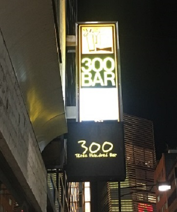 300円バー