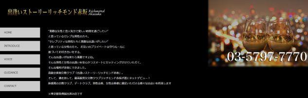 リッチモンド赤坂1