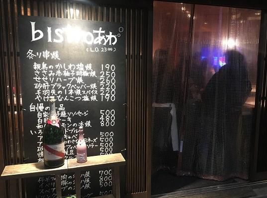bistro あわ 麻布十番(ビストロ アワ)