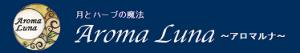 AromaLuna(アロマルナ)