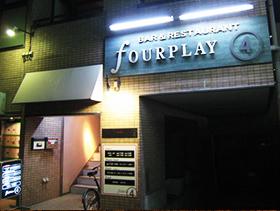 fOURPLAY(バー&レストラン)