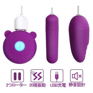 【2つローター+USB充電】