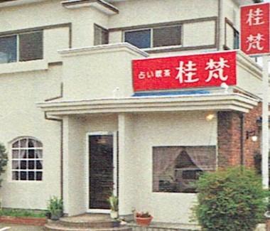 占いハウス桂梵