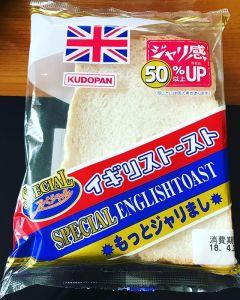 青森あるある:イギリストースト