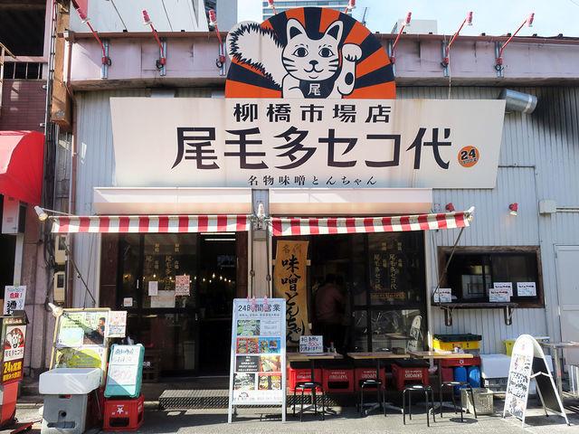 尾毛多セコ代 柳橋市場店