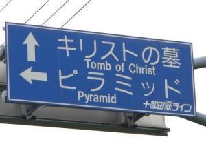 青森あるある:キリストの墓とピラミッドがある