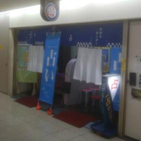 梅田占いセンター
