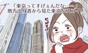 東京あるある:実は地方出身者ばかり
