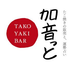 たこ焼きの販売と、運勢占い TAKOYAKIBAR