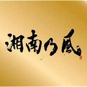 湘南乃風「睡蓮花」