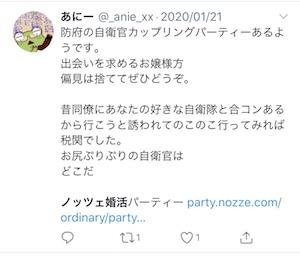 ノッツェ口コミ
