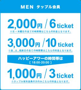 price_sp_men