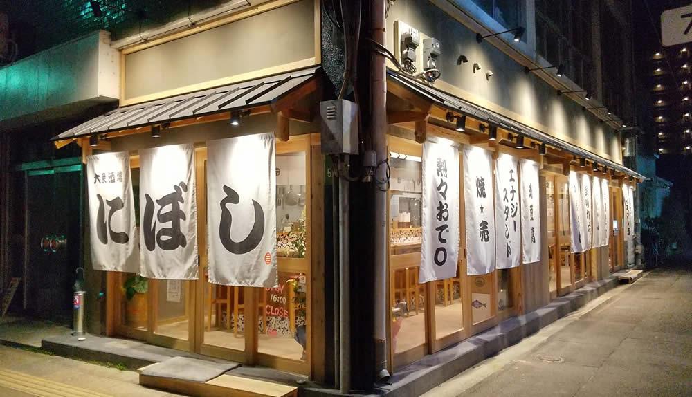 にぼし食堂