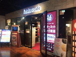 フタバ@アットカフェ中州gate's店