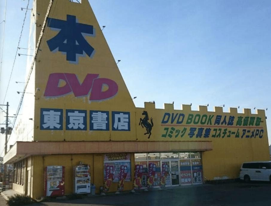 東京書店 青森店