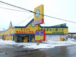 カルチャーボーイ 弘前堅田店