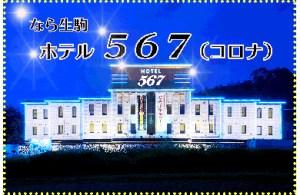 ホテル コロナ生駒