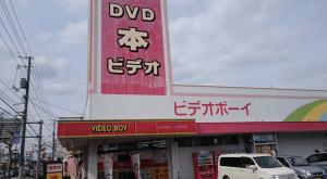 ビデオボーイ吉方店