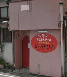 アダルトショップ G・Spot