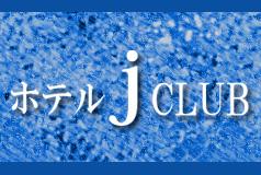 ホテル J CLUB1