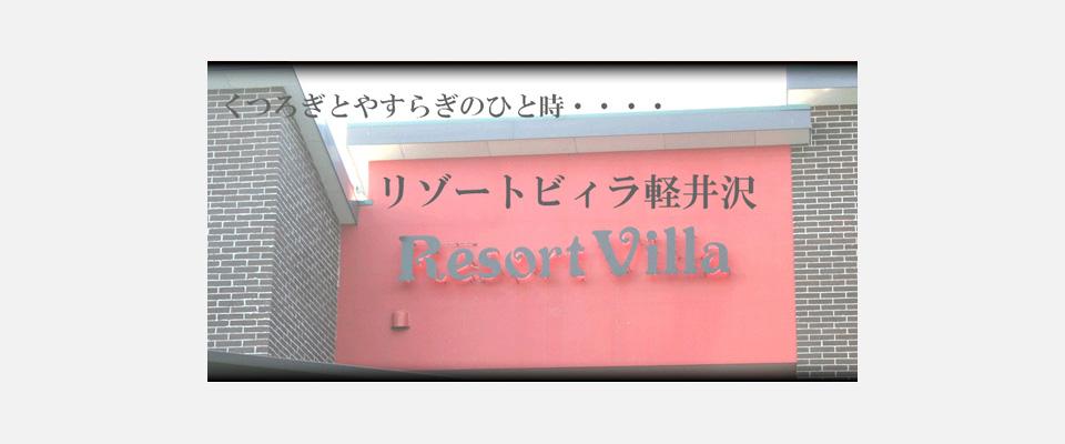 リゾートヴィラ軽井沢