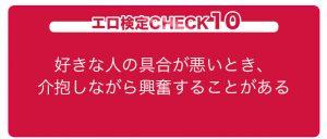 エロ検定10