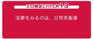 エロ検定13