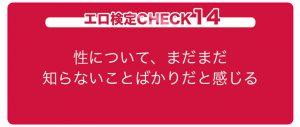 エロ検定14