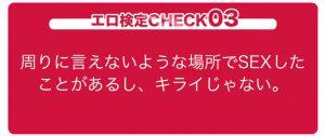 エロ検定3