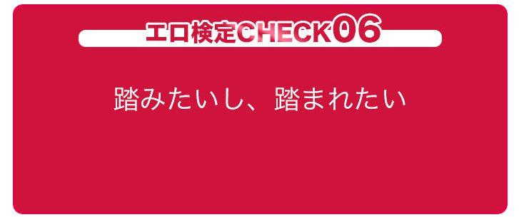 エロ検定6