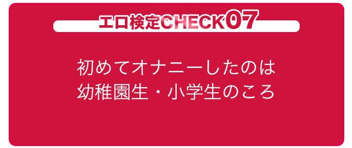 エロ検定7