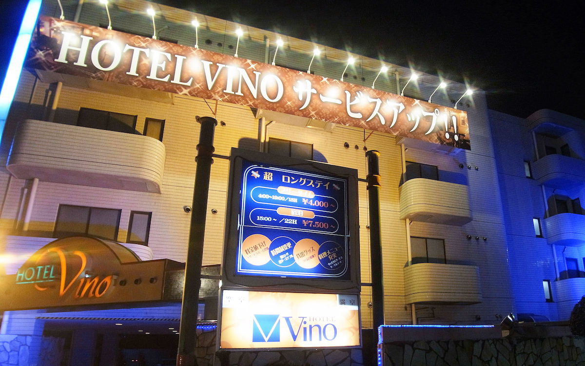 HOTEL Vino(ヴィーノ)