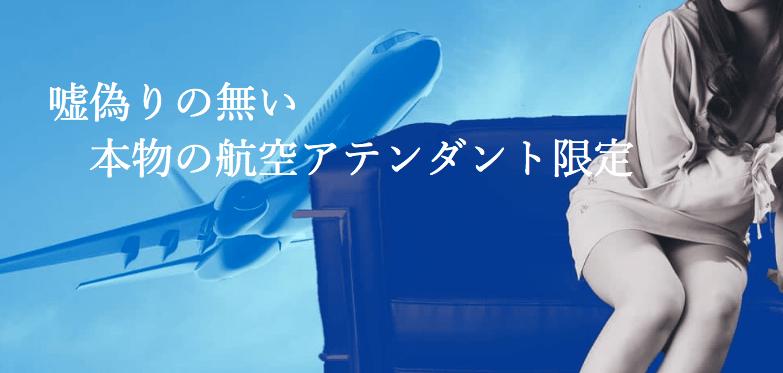 乃木坂空港
