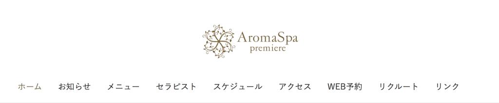 AromaSpa premiere〜プルミエ
